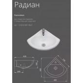 Умывальник Радиан 330х330х163 угловой белый Santeri (Воротынск)