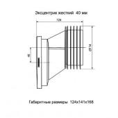 W 0420 Эксцентрик жёсткий д/унитаза 40 мм.
